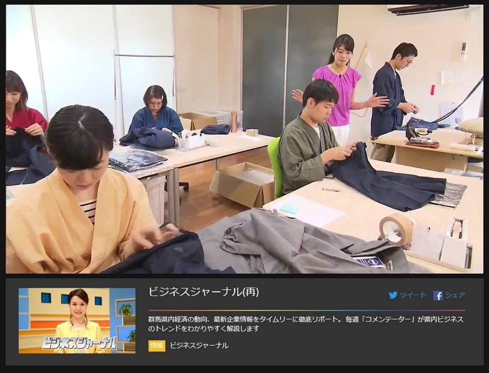 群馬テレビ ビジネスジャーナルという番組で伊田繊維㈱が特集されました