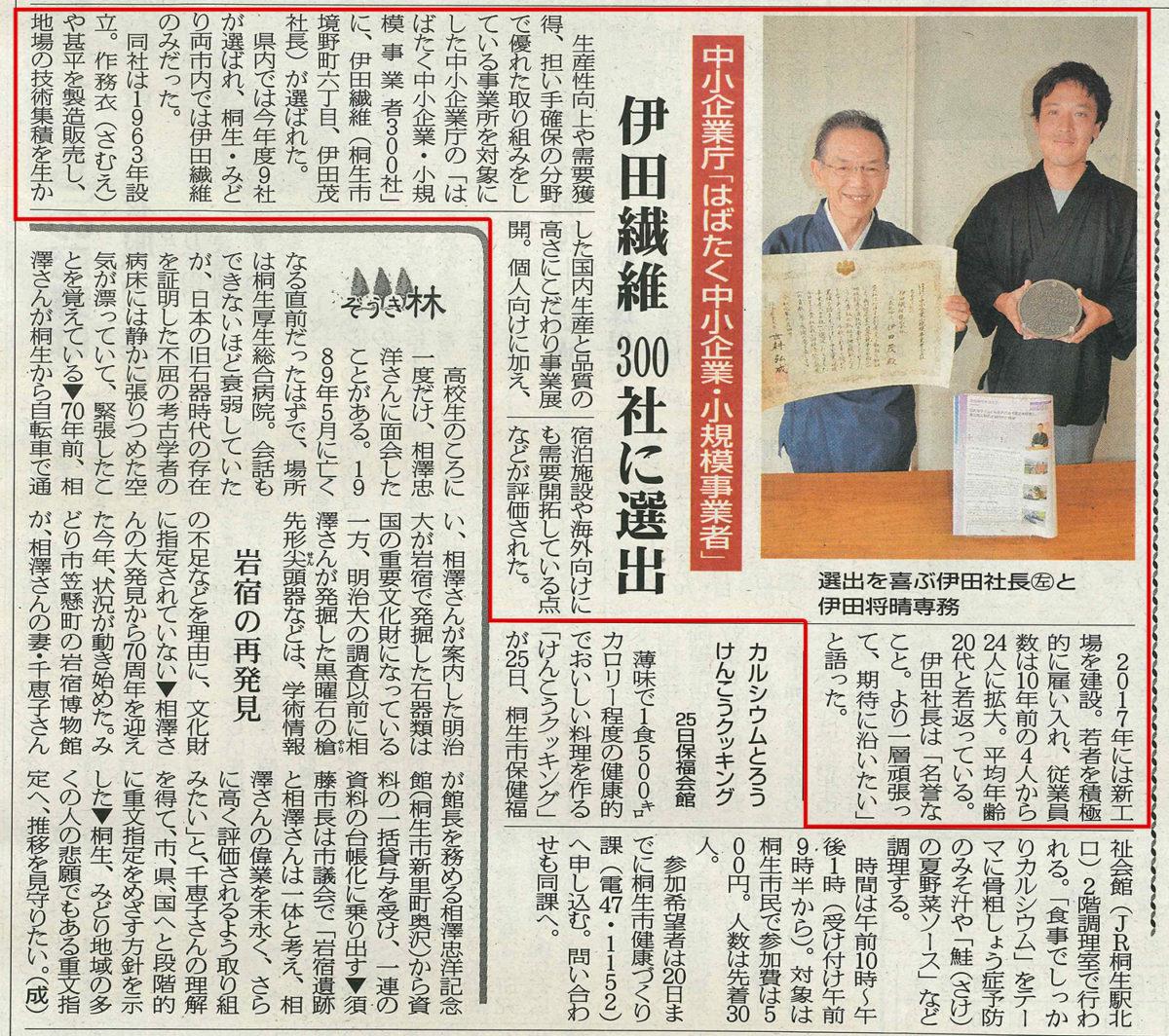 桐生タイムスにはばたく中小企業300社の記事が掲載