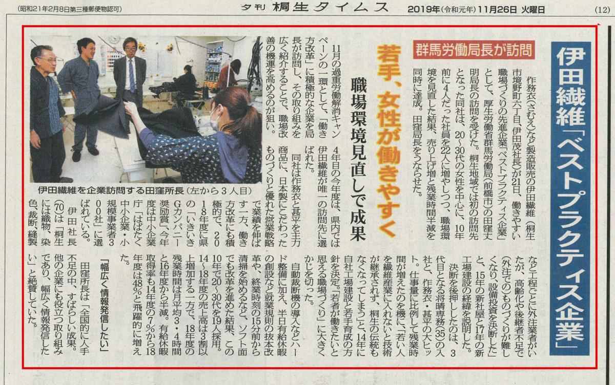 【新聞】桐生タイムスにベストプラクティス企業として労働局長訪問の記事が掲載