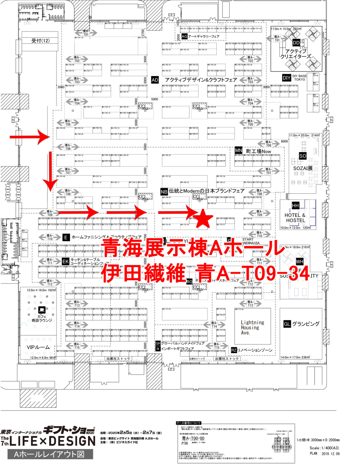第88回東京インターナショナル・ギフト・ショー春2020(2/5-7)に出展